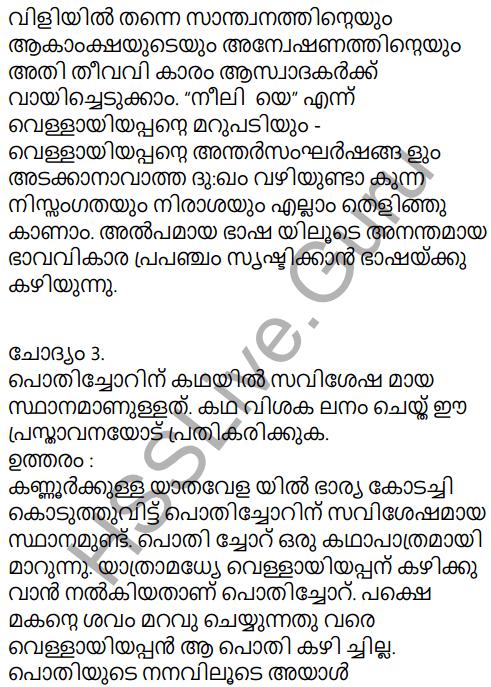 Kerala Padavali Malayalam Standard 10 Solutions Unit 2 Chapter 3 Katalttiratt 5