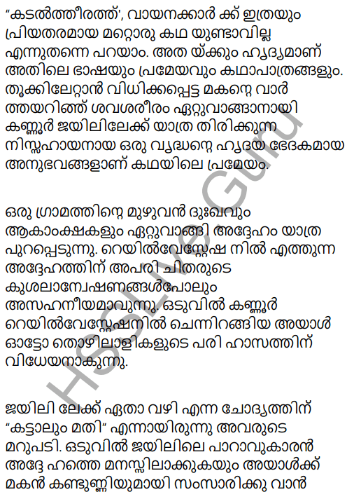 Kerala Padavali Malayalam Standard 10 Solutions Unit 2 Chapter 3 Katalttiratt 8