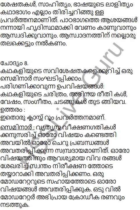 Kerala Padavali Malayalam Standard 10 Solutions Unit 3 Chapter 1 Pralobhanam 11