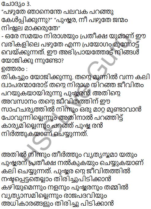 Kerala Padavali Malayalam Standard 10 Solutions Unit 3 Chapter 1 Pralobhanam 14