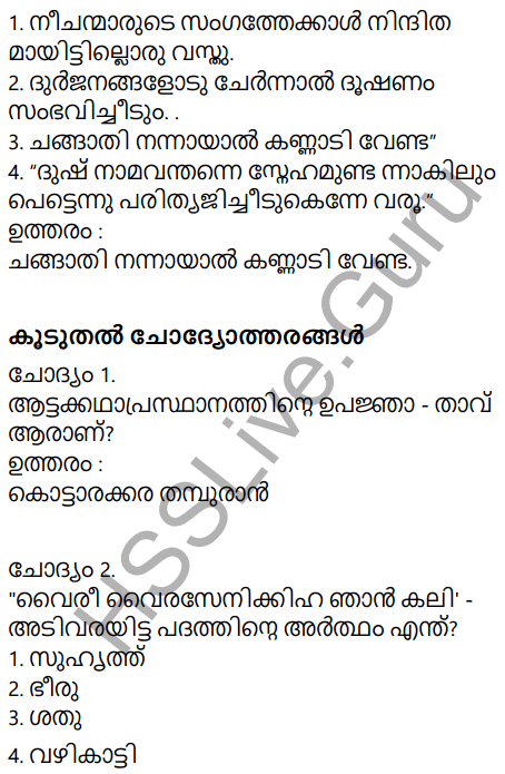 Kerala Padavali Malayalam Standard 10 Solutions Unit 3 Chapter 1 Pralobhanam 16