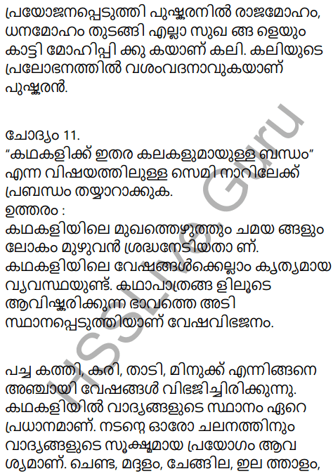 Kerala Padavali Malayalam Standard 10 Solutions Unit 3 Chapter 1 Pralobhanam 21