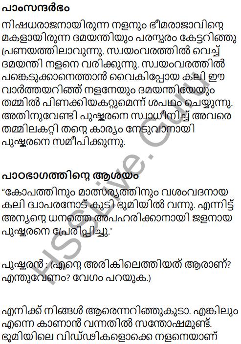 Kerala Padavali Malayalam Standard 10 Solutions Unit 3 Chapter 1 Pralobhanam 25