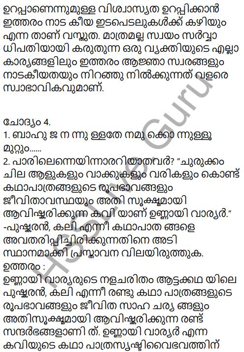 Kerala Padavali Malayalam Standard 10 Solutions Unit 3 Chapter 1 Pralobhanam 4