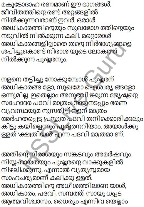 Kerala Padavali Malayalam Standard 10 Solutions Unit 3 Chapter 1 Pralobhanam 5