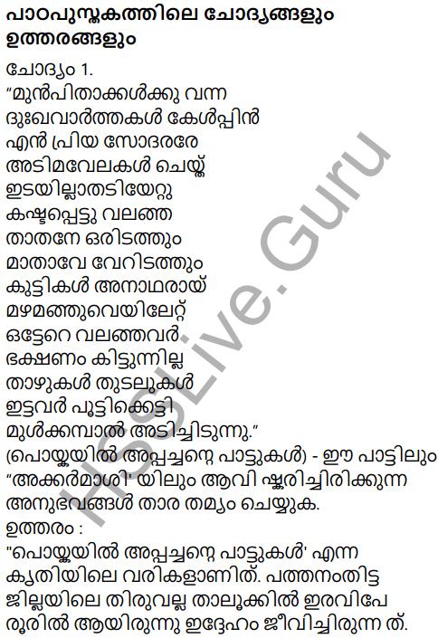 Kerala Padavali Malayalam Standard 10 Solutions Unit 4 Chapter 1 Akkarmashi 1