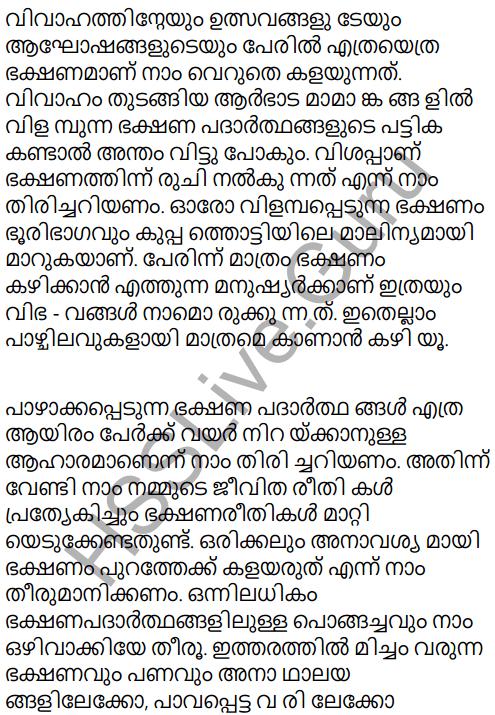 Kerala Padavali Malayalam Standard 10 Solutions Unit 4 Chapter 1 Akkarmashi 12