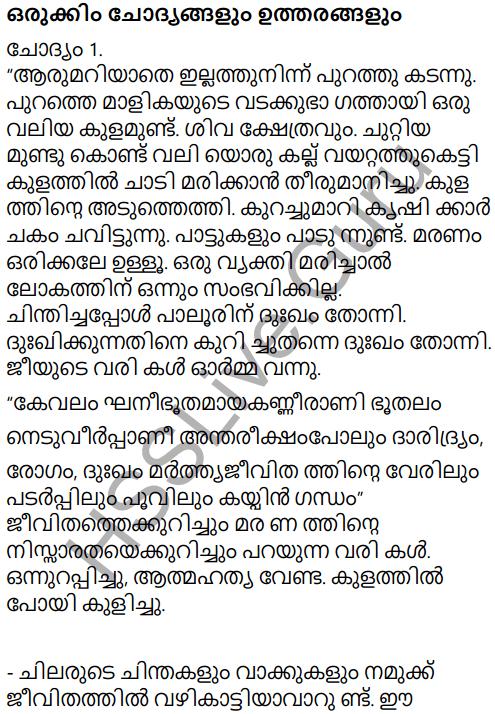 Kerala Padavali Malayalam Standard 10 Solutions Unit 4 Chapter 1 Akkarmashi 14
