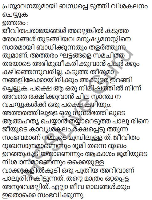 Kerala Padavali Malayalam Standard 10 Solutions Unit 4 Chapter 1 Akkarmashi 15