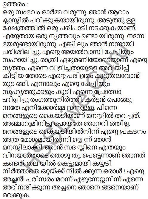 Kerala Padavali Malayalam Standard 10 Solutions Unit 4 Chapter 1 Akkarmashi 21