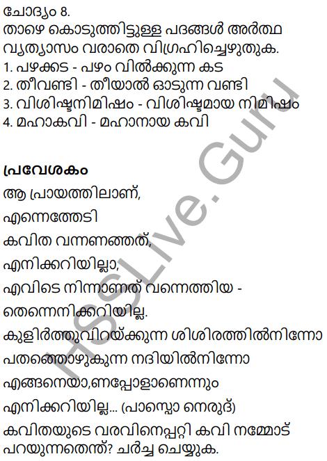 Kerala Padavali Malayalam Standard 10 Solutions Unit 4 Chapter 1 Akkarmashi 29