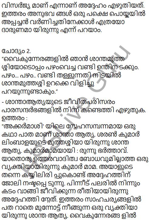 Kerala Padavali Malayalam Standard 10 Solutions Unit 4 Chapter 1 Akkarmashi 3