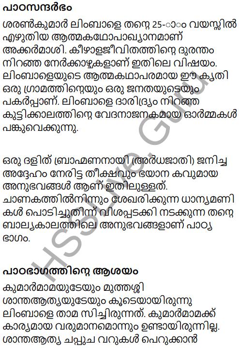 Kerala Padavali Malayalam Standard 10 Solutions Unit 4 Chapter 1 Akkarmashi 31