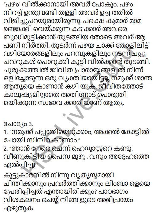 Kerala Padavali Malayalam Standard 10 Solutions Unit 4 Chapter 1 Akkarmashi 4