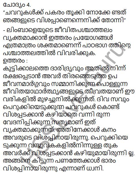 Kerala Padavali Malayalam Standard 10 Solutions Unit 4 Chapter 1 Akkarmashi 6