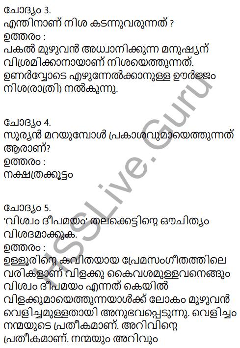 KeralaPadavali Malayalam Standard 9 Solutions Unit 3 Chapter 3 Vishwam Deepamayam 10