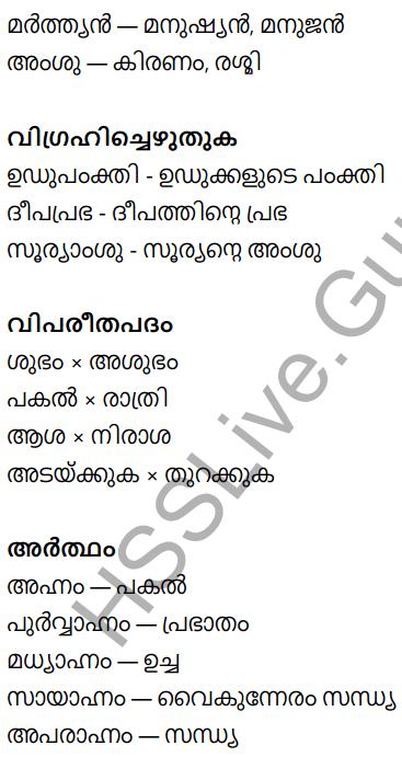 KeralaPadavali Malayalam Standard 9 Solutions Unit 3 Chapter 3 Vishwam Deepamayam 15