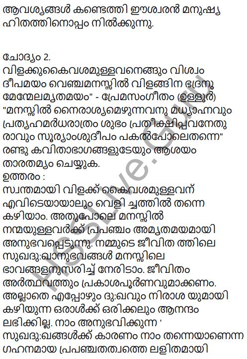 KeralaPadavali Malayalam Standard 9 Solutions Unit 3 Chapter 3 Vishwam Deepamayam 2
