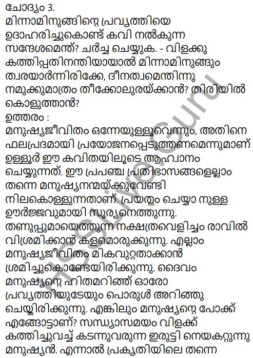 KeralaPadavali Malayalam Standard 9 Solutions Unit 3 Chapter 3 Vishwam Deepamayam 4
