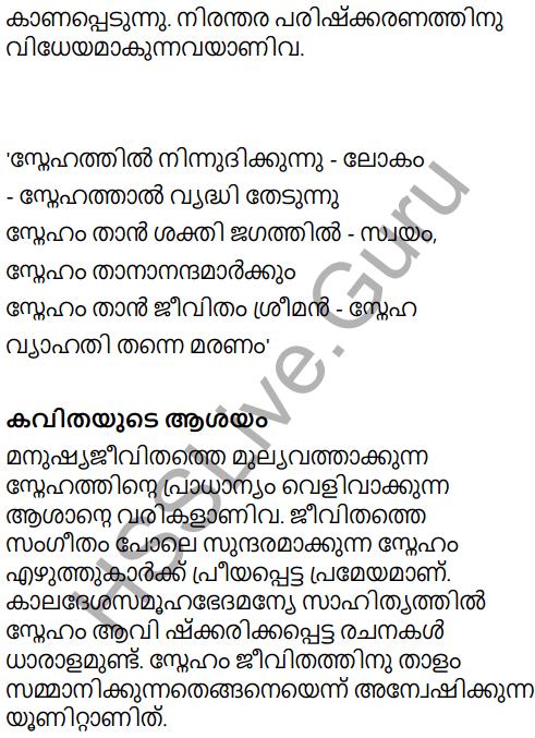 KeralaPadavali Malayalam Standard 9 Solutions Unit 5 Chapter 1 Ambadiyilekku 16