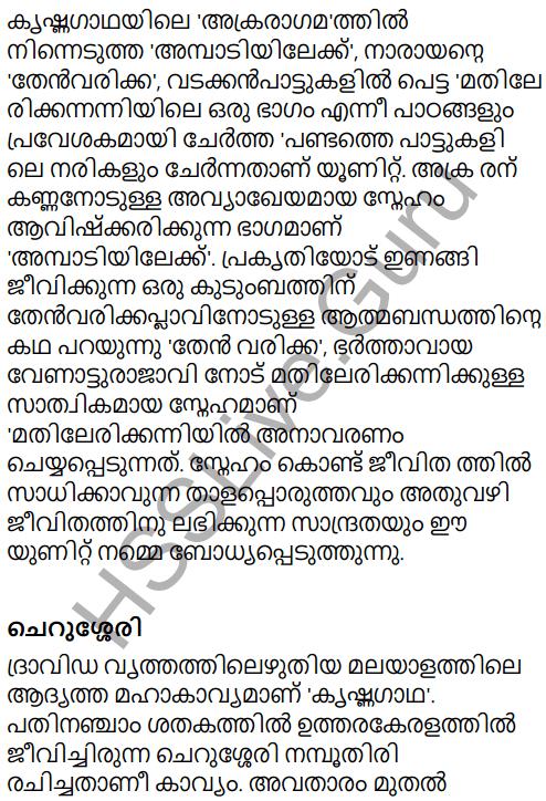 KeralaPadavali Malayalam Standard 9 Solutions Unit 5 Chapter 1 Ambadiyilekku 17