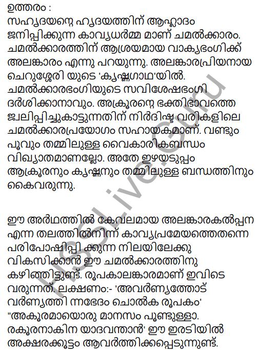 KeralaPadavali Malayalam Standard 9 Solutions Unit 5 Chapter 1 Ambadiyilekku 6