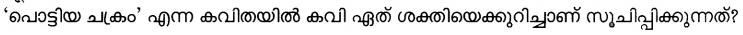 Kerala Syllabus 10th Standard Hindi Solutions Unit 1 Chapter 3 टूटा पहिया 8