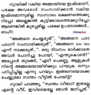 Kerala Syllabus 10th Standard Hindi Solutions Unit 5 Chapter 2 गुठली तो पराई है 10
