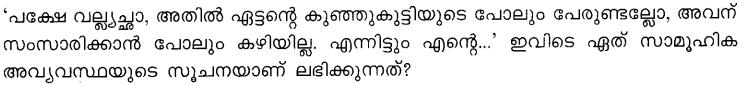 Kerala Syllabus 10th Standard Hindi Solutions Unit 5 Chapter 2 गुठली तो पराई है 4