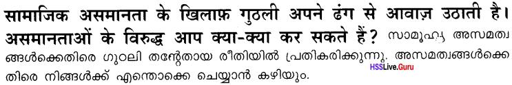 Kerala Syllabus 10th Standard Hindi Solutions Unit 5 Chapter 2 गुठली तो पराई है 7