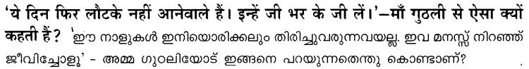 Kerala Syllabus 10th Standard Hindi Solutions Unit 5 Chapter 2 गुठली तो पराई है 9