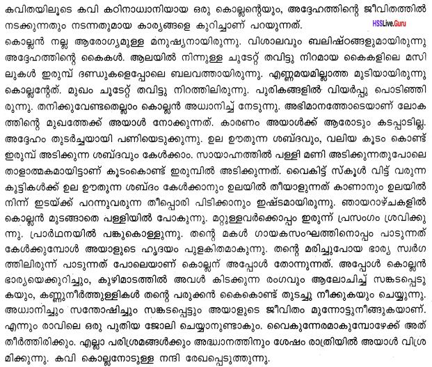 Kerala Syllabus 8th Standard English Solutions Unit 3 Chapter 4 The Village Blacksmith 13