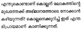 Kerala Syllabus 8th Standard English Solutions Unit 3 Chapter 4 The Village Blacksmith 3