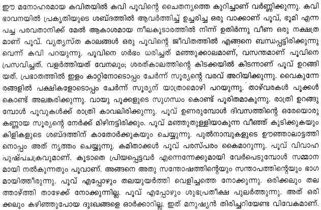 Kerala Syllabus 8th Standard English Solutions Unit 4 Chapter 1 Song of the Flower 5