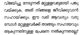 Kerala Syllabus 8th Standard English Solutions Unit 5 Chapter 4 Solitude 4