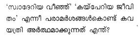 Kerala Syllabus 8th Standard English Solutions Unit 5 Chapter 4 Solitude 8