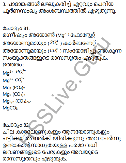 Kerala Syllabus 9th Standard Chemistry Solutions Chapter 5 Acids, Bases, Salts in Malayalam 37