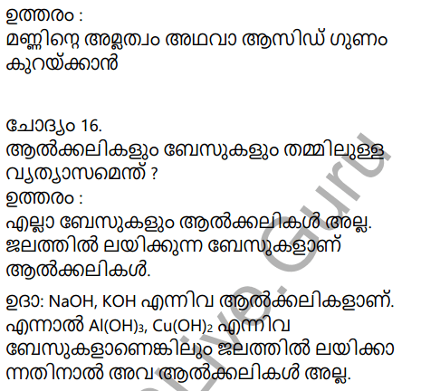 Kerala Syllabus 9th Standard Chemistry Solutions Chapter 5 Acids, Bases, Salts in Malayalam 63