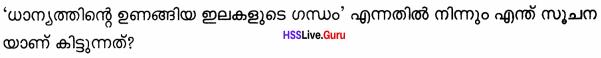 Kerala Syllabus 9th Standard Hindi Solutions Unit 4 Chapter 1 अकाल में सारस 1