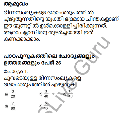 Kerala Syllabus 9th Standard Maths Solutions Chapter 2 ...
