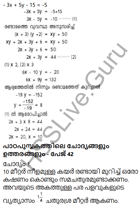 Kerala Syllabus 9th Standard Maths Solutions Chapter 3 Pairs of Equations Forms in Malayalam 13