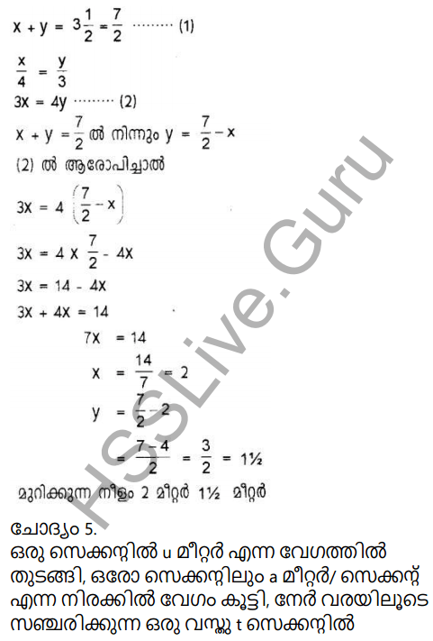 Kerala Syllabus 9th Standard Maths Solutions Chapter 3 Pairs of Equations Forms in Malayalam 5