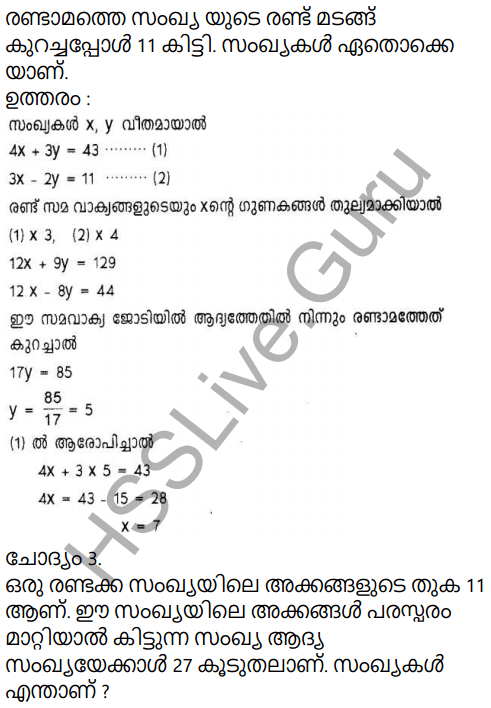 Kerala Syllabus 9th Standard Maths Solutions Chapter 3 Pairs of Equations Forms in Malayalam 9