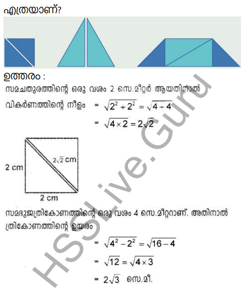 Kerala Syllabus 9th Standard Maths Solutions Chapter 4 New Numbers in Malayalam 18