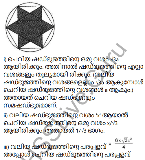 Kerala Syllabus 9th Standard Maths Solutions Chapter 4 New Numbers in Malayalam 30