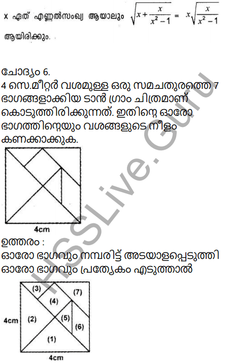 Kerala Syllabus 9th Standard Maths Solutions Chapter 4 New Numbers in Malayalam 35