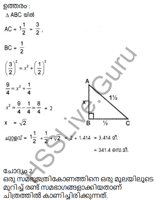 Kerala Syllabus 9th Standard Maths Solutions Chapter 4 New Numbers in Malayalam 9