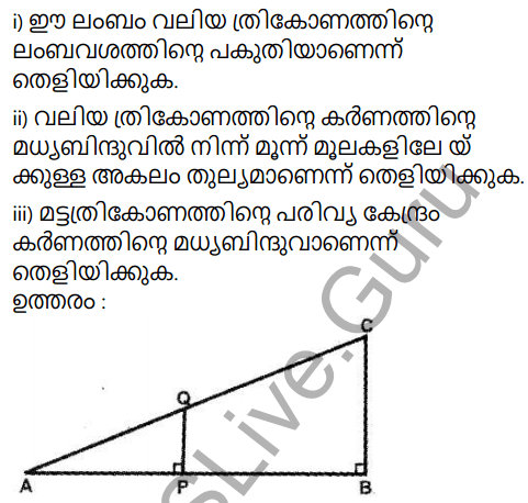 Kerala Syllabus 9th Standard Maths Solutions Chapter 6 Parallel Lines in Malayalam 14