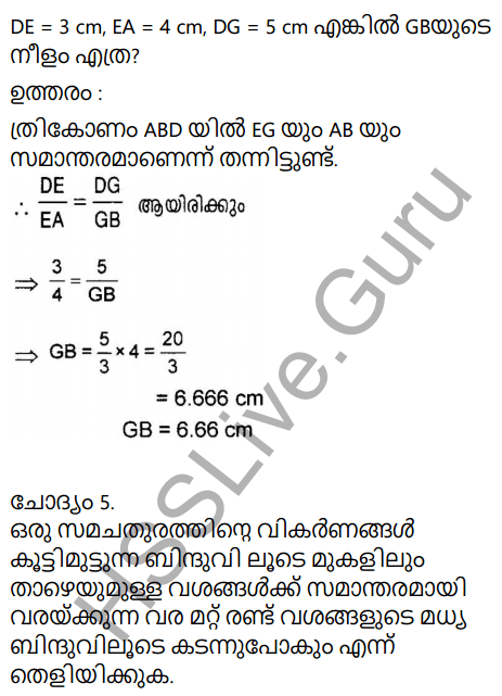 Kerala Syllabus 9th Standard Maths Solutions Chapter 6 Parallel Lines in Malayalam 27