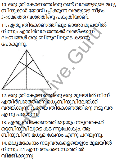 Kerala Syllabus 9th Standard Maths Solutions Chapter 6 Parallel Lines in Malayalam 5